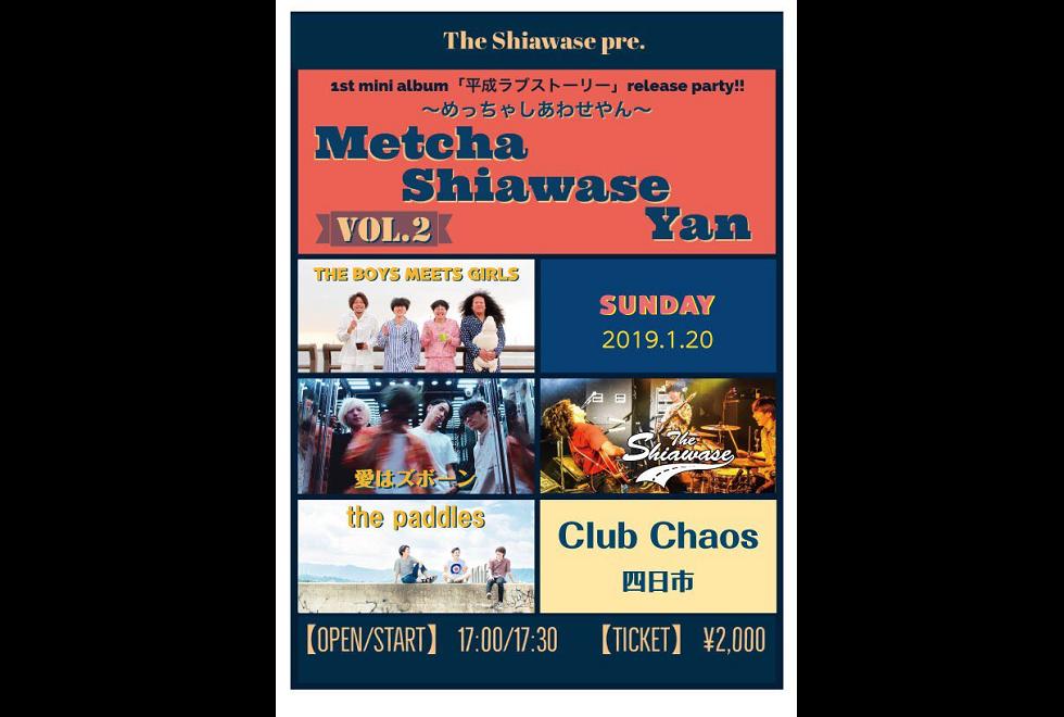 20190120 The Shiawase HP