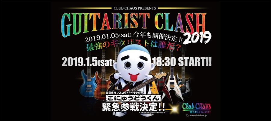 g_clash2019_4
